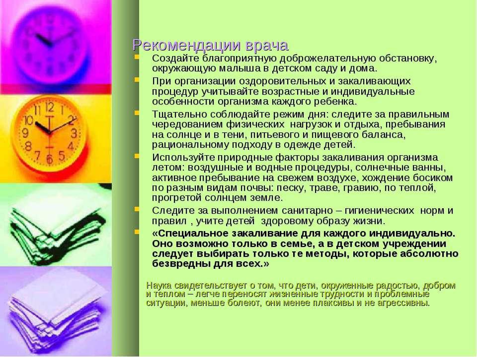 Рекомендации врача Создайте благоприятную доброжелательную обстановку, окружа...