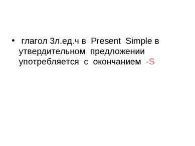 глагол 3л.ед.ч в Present Simple в утвердительном предложении употребляется с ...