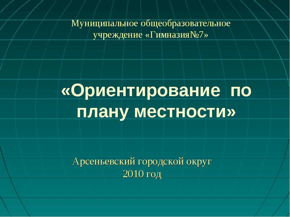 Арсеньевский городской округ 2010 год «Ориентирование по плану местности» Мун...
