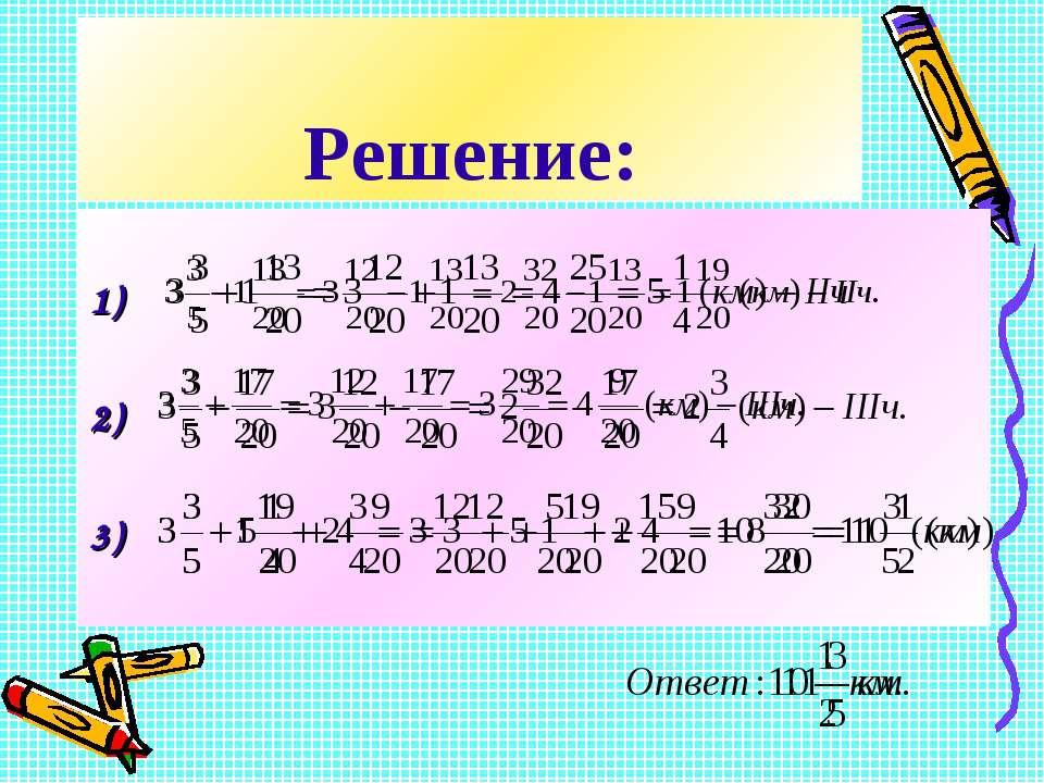 Решение: 1) 2) 3)