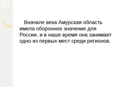 Вначале века Амурская область имела оборонное значение для России, и в наше в...