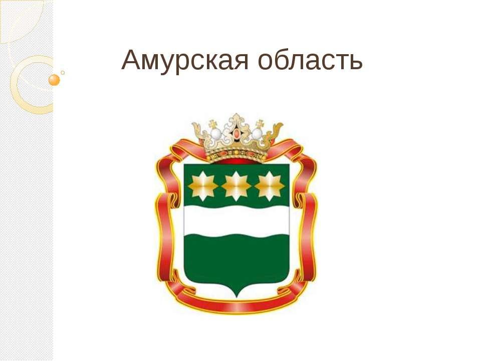 Амурская область