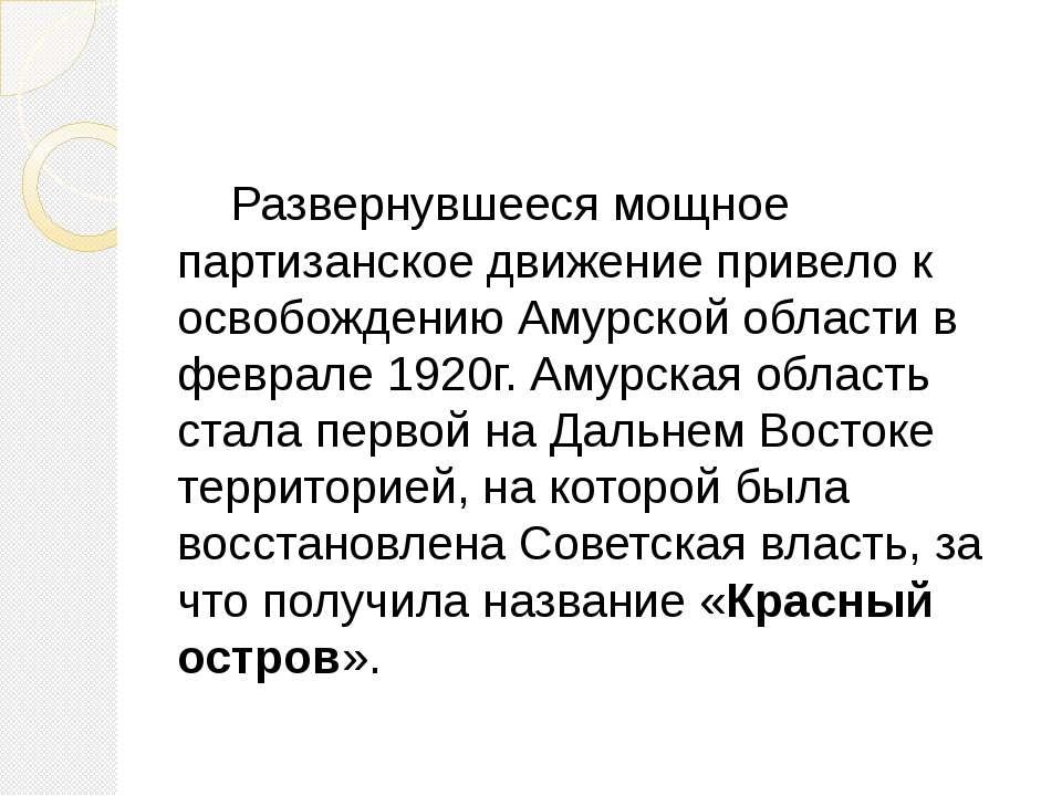 Развернувшееся мощное партизанское движение привело к освобождению Амурской о...