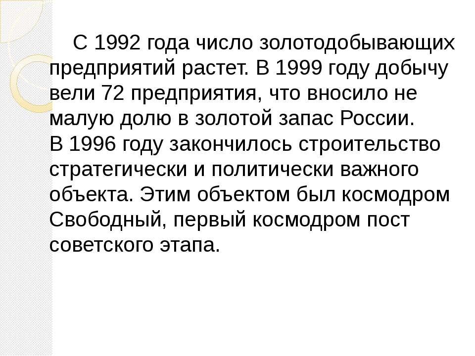 С 1992 года число золотодобывающих предприятий растет. В 1999 году добычу вел...