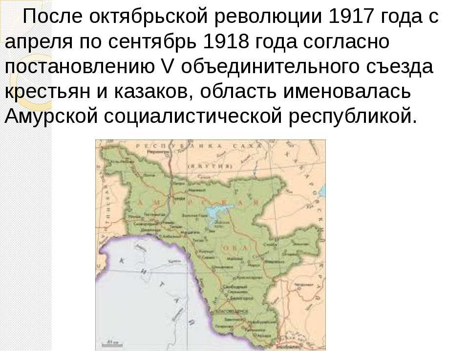 После октябрьской революции 1917 года с апреля по сентябрь 1918 года согласно...