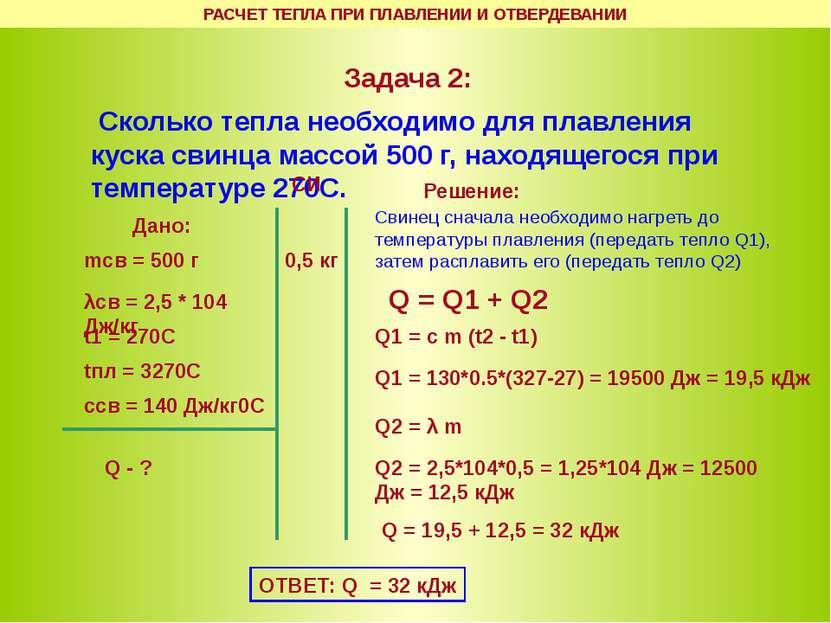 Задача 2: Сколько тепла необходимо для плавления куска свинца массой 500 г, н...