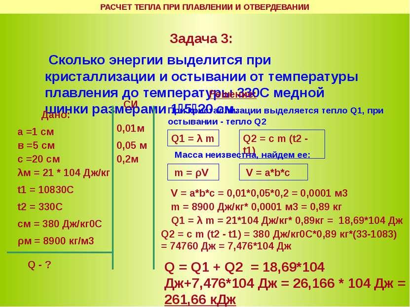 Задача 3: Сколько энергии выделится при кристаллизации и остывании от темпера...