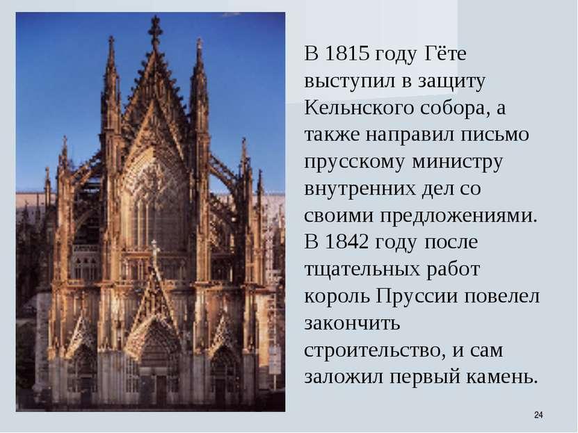 * В 1815 году Гёте выступил в защиту Кельнского собора, а также направил пись...