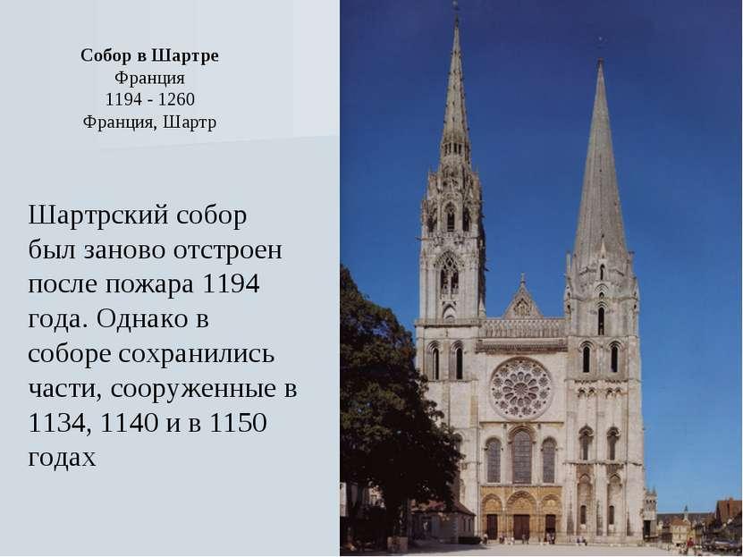 * Собор в Шартре Франция 1194 - 1260 Франция, Шартр Шартрский собор был занов...
