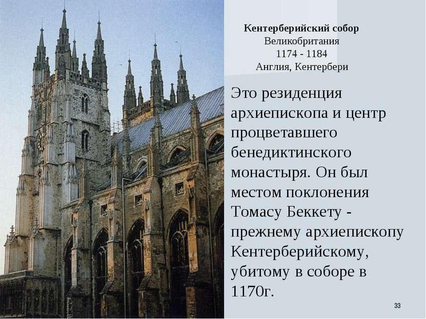* Кентерберийский собор Великобритания 1174 - 1184 Англия, Кентербери Это рез...