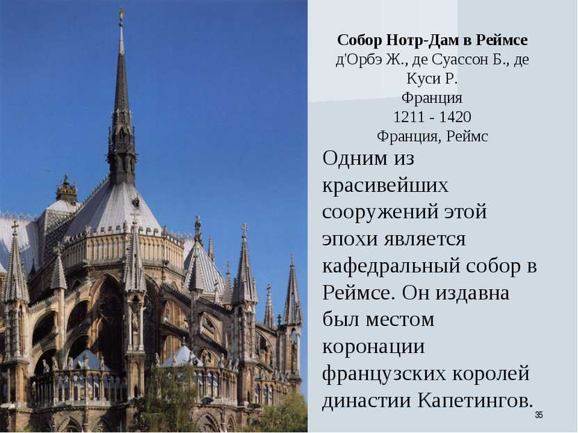 * Одним из красивейших сооружений этой эпохи является кафедральный собор в Ре...