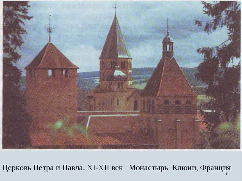 * Церковь Петра и Павла. XI-XII век Монастырь Клюни, Франция