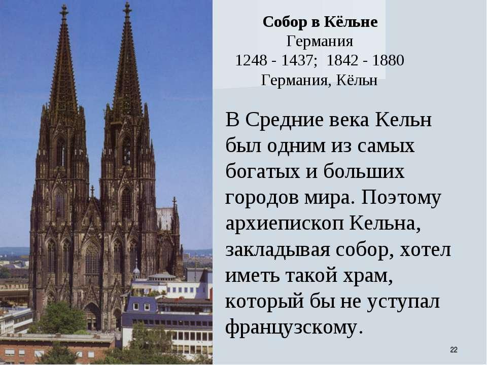 * Собор в Кёльне Германия 1248 - 1437; 1842 - 1880 Германия, Кёльн В Средние ...