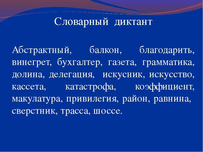 Словарный диктант Абстрактный, балкон, благодарить, винегрет, бухгалтер, газе...