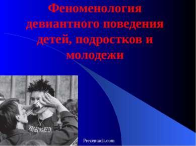 Феноменология девиантного поведения детей, подростков и молодежи