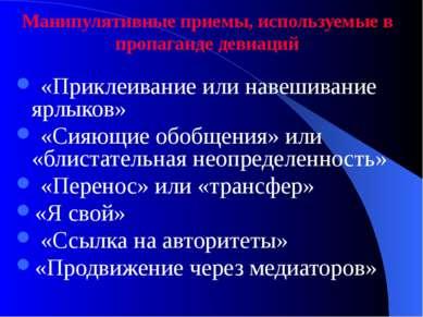 Манипулятивные приемы, используемые в пропаганде девиаций «Приклеивание или н...