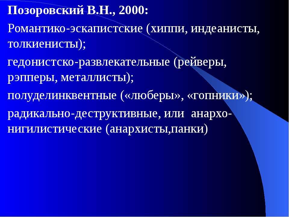 Позоровский В.Н., 2000: Романтико-эскапистские (хиппи, индеанисты, толкиенист...