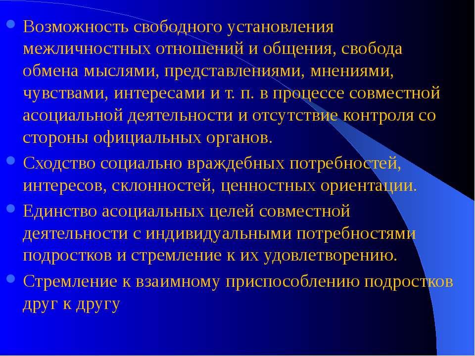 Возможность свободного установления межличностных отношений и общения, свобод...