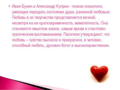 Иван Бунин и Александр Куприн - тонкие психологи, умеющие передать состояние ...