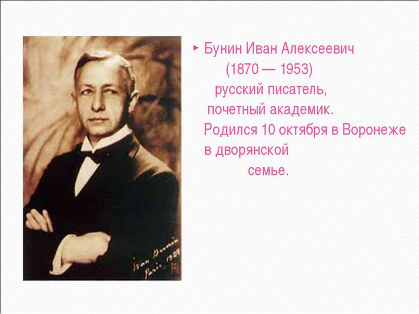 Бунин Иван Алексеевич (1870 — 1953) русский писатель, почетный академик. Роди...