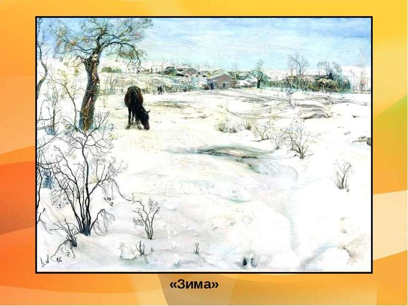 «Зима»