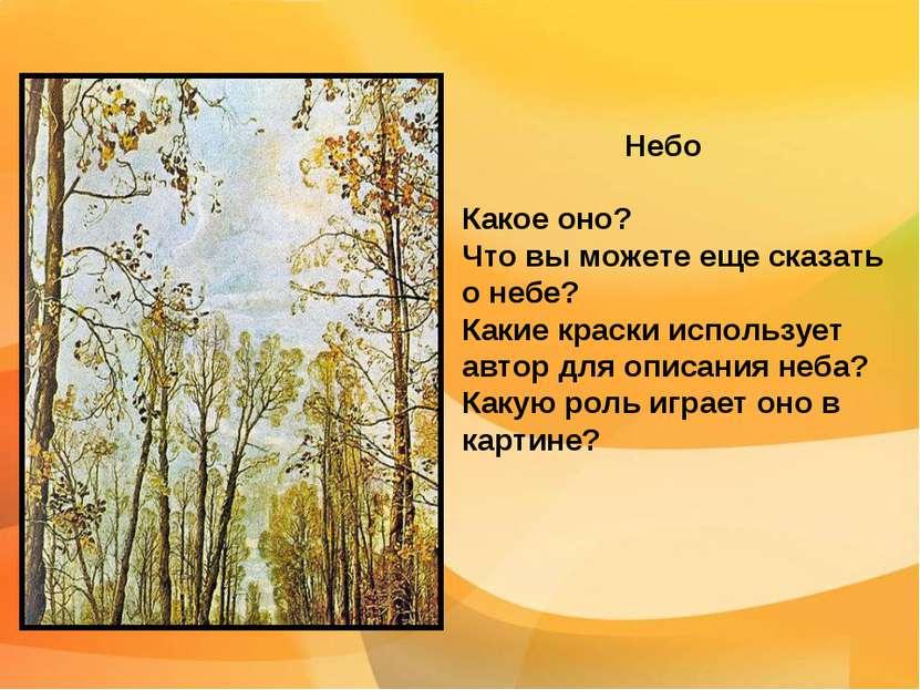 Небо Какое оно? Что вы можете еще сказать о небе? Какие краски использует авт...