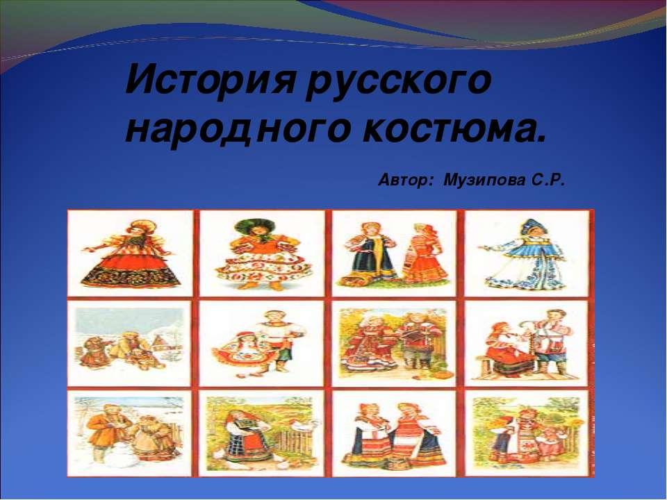 История русского народного костюма. Автор: Музипова С.Р.