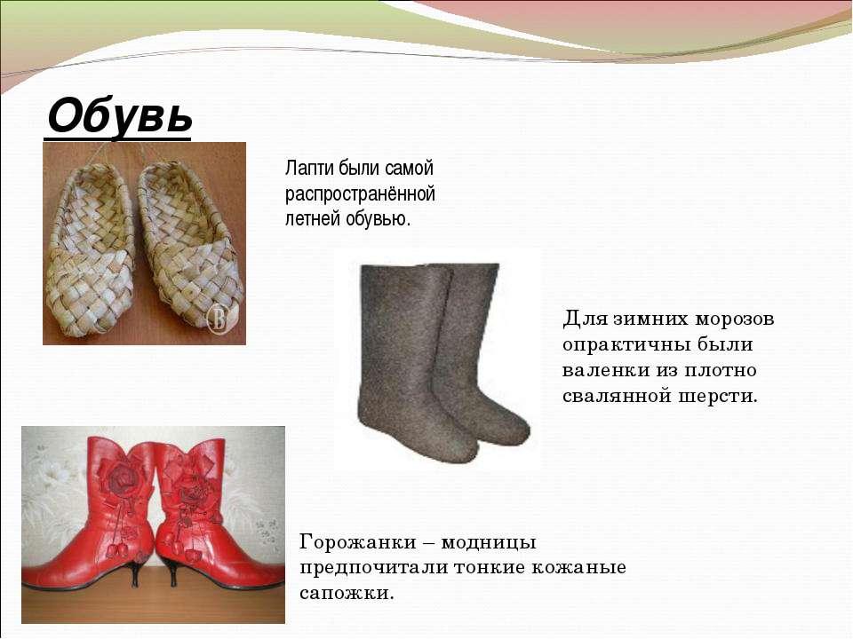 Обувь Лапти были самой распространённой летней обувью. Для зимних морозов опр...