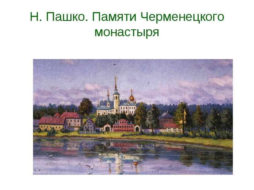 Н. Пашко. Памяти Черменецкого монастыря