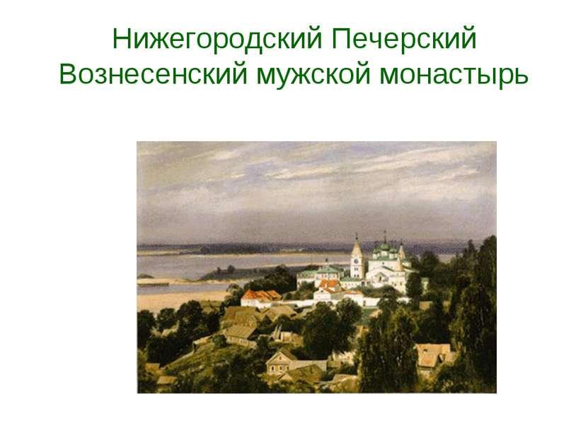 Нижегородский Печерский Вознесенский мужской монастырь