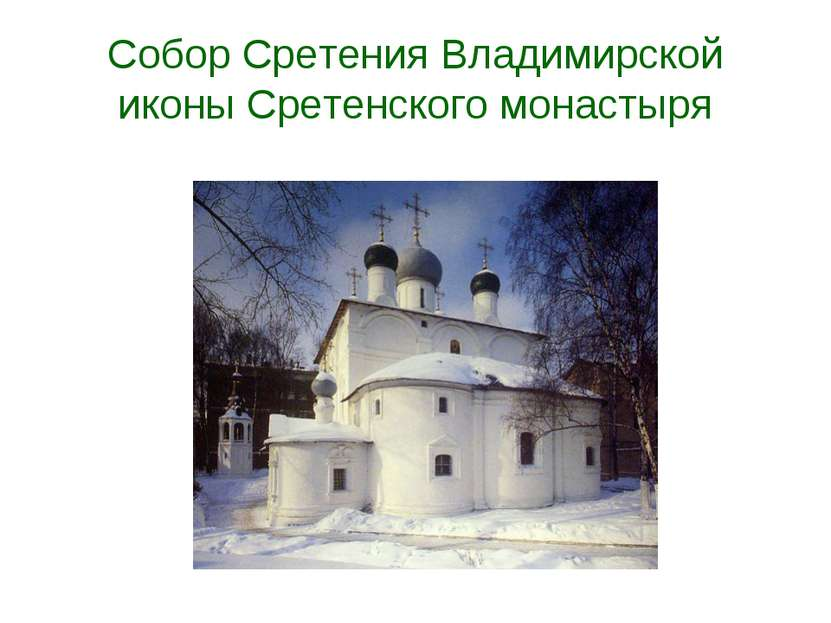 Собор Сретения Владимирской иконы Сретенского монастыря