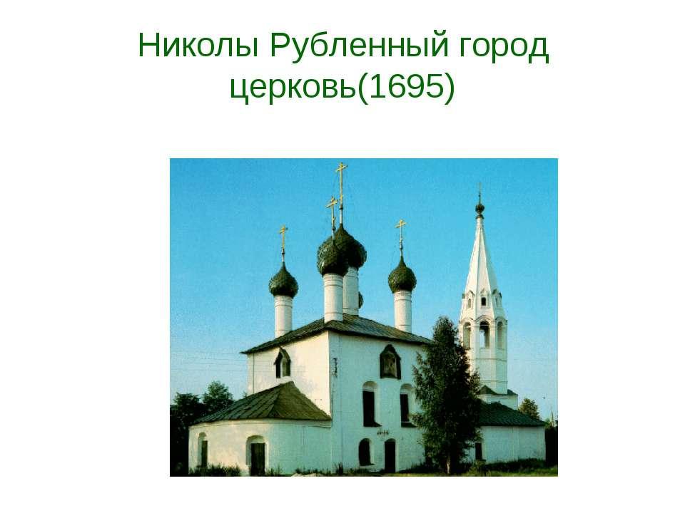 Николы Рубленный город церковь(1695)