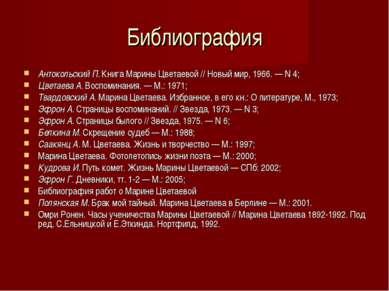 Библиография Антокольский П. Книга Марины Цветаевой // Новый мир, 1966. — N 4...