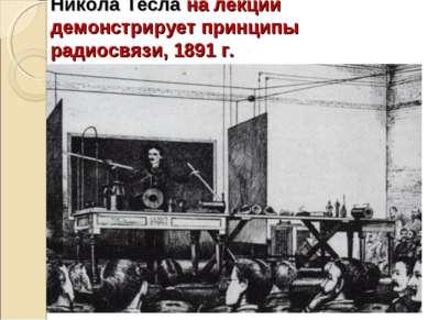 Никола Теслана лекции демонстрирует принципы радиосвязи, 1891г.