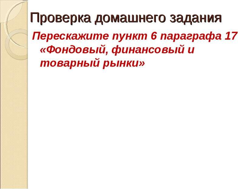 Проверка домашнего задания Перескажите пункт 6 параграфа 17 «Фондовый, финанс...