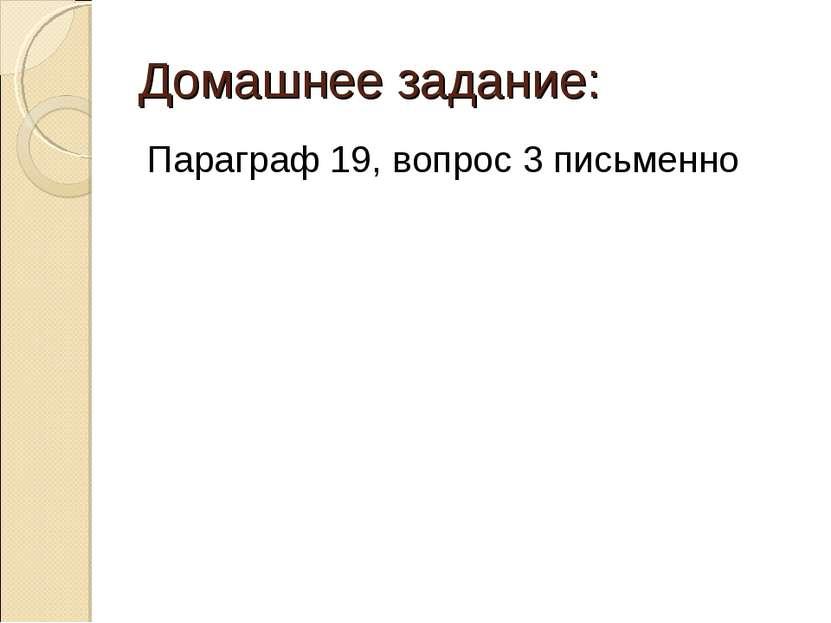 Домашнее задание: Параграф 19, вопрос 3 письменно