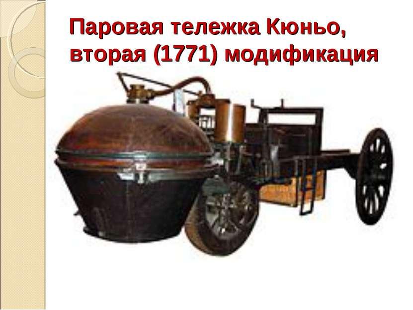 Паровая тележка Кюньо, вторая (1771) модификация