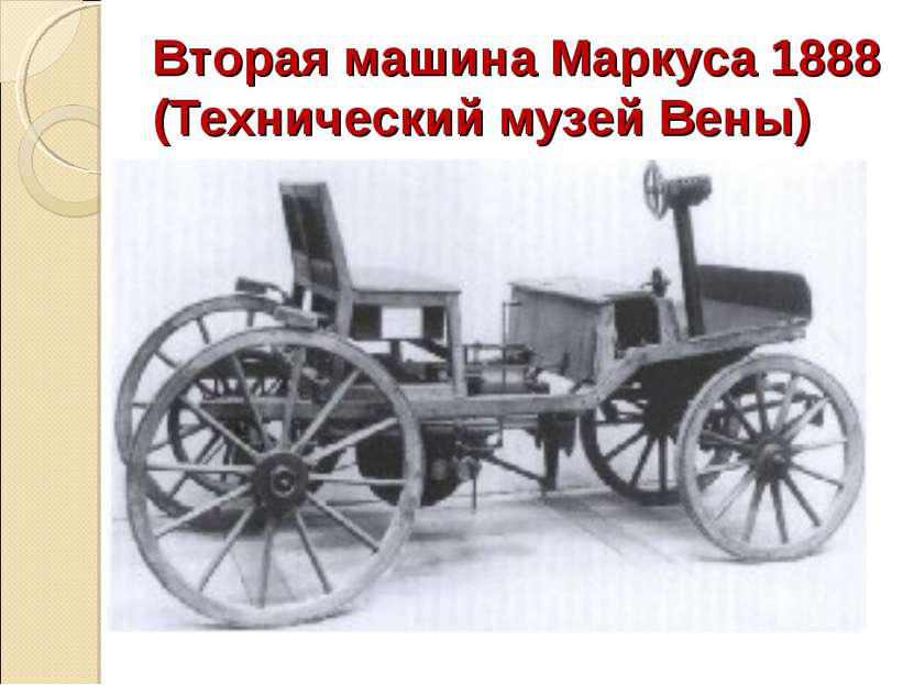 Вторая машина Маркуса 1888 (Технический музей Вены)
