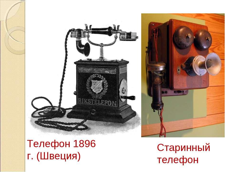 Старинный телефон Телефон1896 г.(Швеция) Старинный телефон