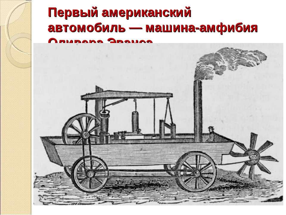 Первый американский автомобиль— машина-амфибия Оливера Эванса