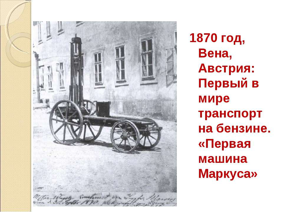 1870 год, Вена, Австрия: Первый в мире транспорт на бензине. «Первая машина М...