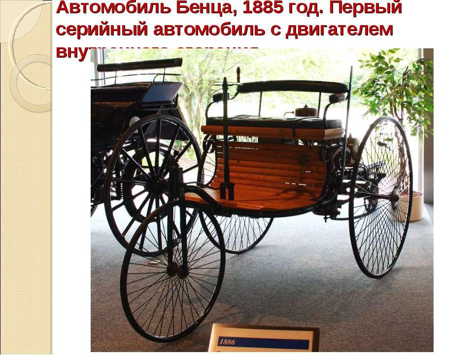 Автомобиль Бенца, 1885 год. Первый серийный автомобиль с двигателем внутренне...