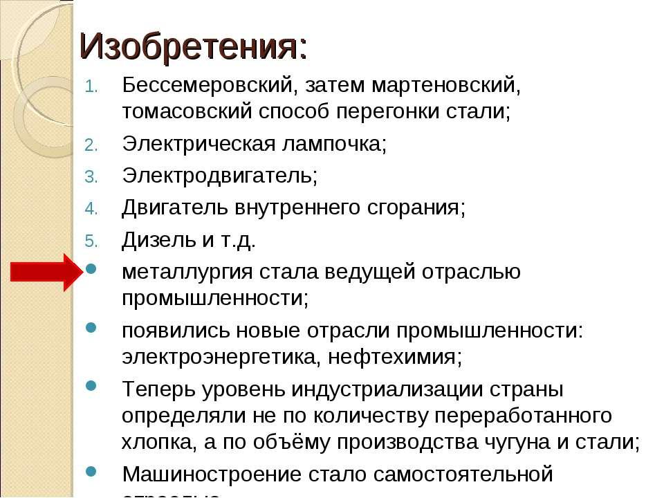 Изобретения: Бессемеровский, затем мартеновский, томасовский способ перегонки...