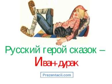 Русский герой сказок – Иван-дурак