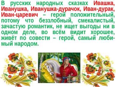 В русских народных сказках Ивашка, Иванушка, Иванушка-дурачок, Иван-дурак, Ив...
