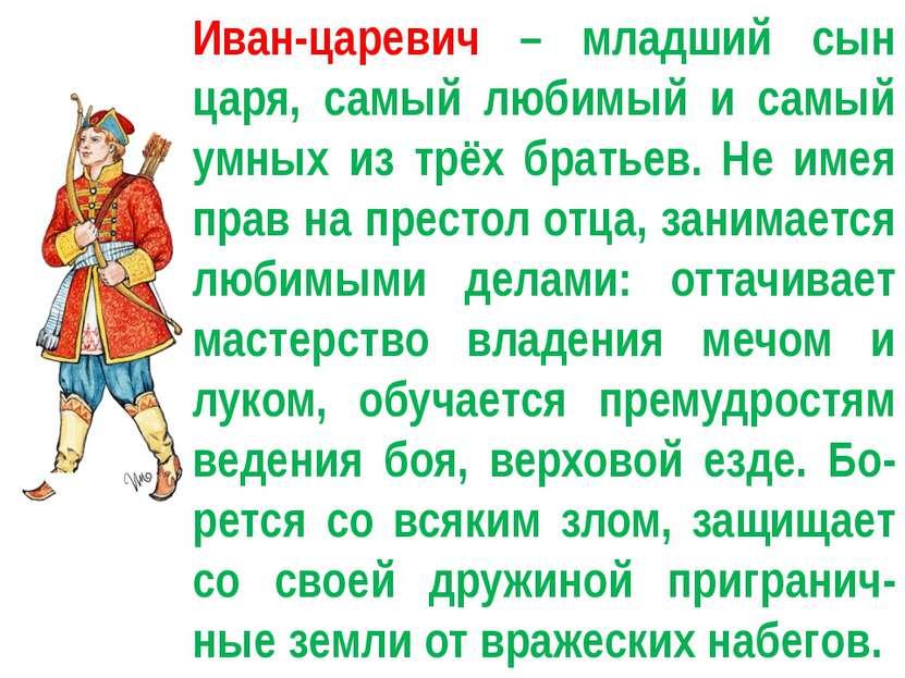 Иван-царевич – младший сын царя, самый любимый и самый умных из трёх братьев....