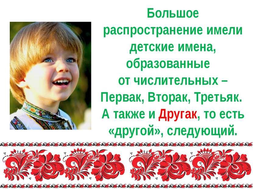 Большое распространение имели детские имена, образованные от числительных – П...
