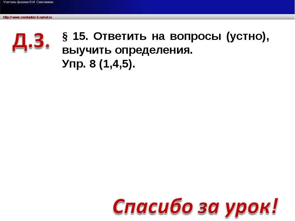 § 15. Ответить на вопросы (устно), выучить определения. Упр. 8 (1,4,5). Вы ск...