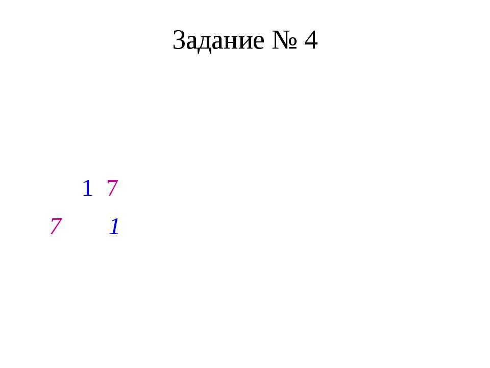 Задание № 4 Найти значение b, если известно, что график функции у = 4х + b пр...