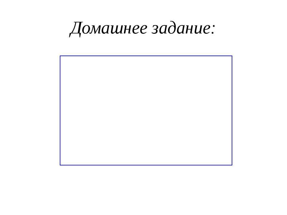 Домашнее задание: §31, §32 № 583, № 607 (2), № 608 (1).